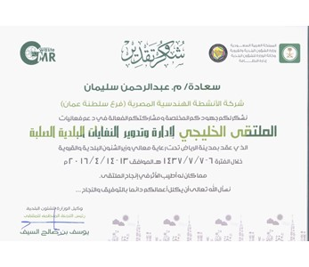 Gulf Forum for the management and recycling of municipal solid waste